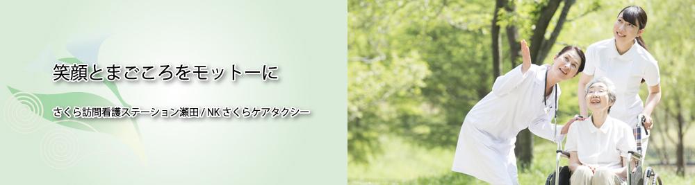 笑顔とまごごろをモットーに さくら訪問看護ステーション瀬田 - NKさくらタクシー